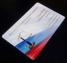 Пластиковые визитки с термотиснением