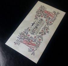 Полноцветная печать на дизайнерской бумаге